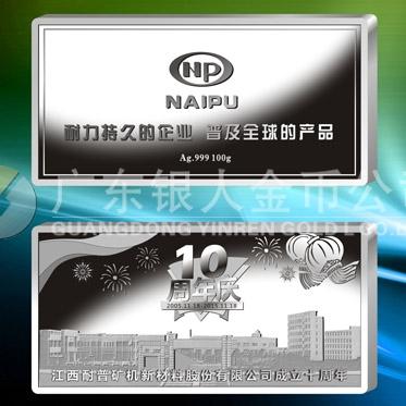 2015年10月定做 江西耐普公司铸造纯银银条加工定做企业纪念银条
