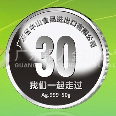2015年11月制作 广东中山食品进出口公司30周年庆纯银纪念章制作