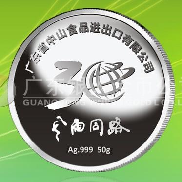 2015年11月制作 中山食品进出口公司成立三十周年纪念银币万博体育app官方下载