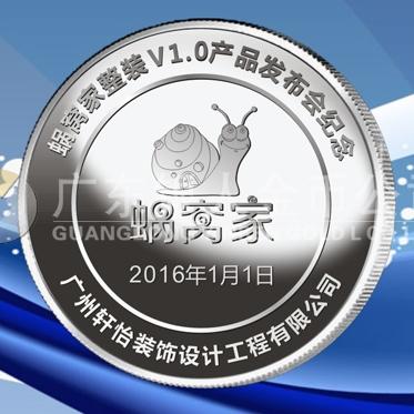2015年12月定做 广州轩怡公司新产品发布会纪念银币定做