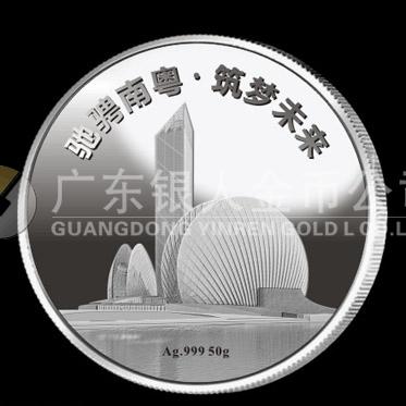 2015年12月铸造 珠海歌剧院建成竣工暨中建八局年会纪念银币万博体育app官方下载