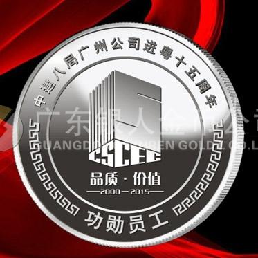 2015年12月铸造 中国建筑第八工程局年会纪念银牌万博体育app官方下载