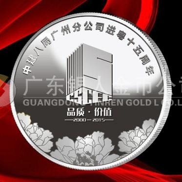 2015年12月制作 中建八局十五周年庆纪念银币制作