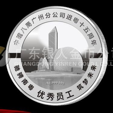 2015年12月制作 中建八局十五周年庆纯银纪念章制作