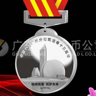 2015年12月订制 中建八局进粤十五周年银质奖章订制