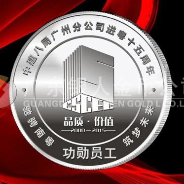 2015年12月制作 中建八局十五周年庆纯银银牌制作