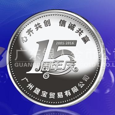 2015年12月订做 广州晟宝公司乔迁之喜纪念银币订做