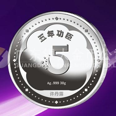 2015年12月制作 深圳大富科技公司五年员工纯银奖牌制作