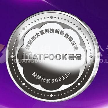 2015年12月制作 深圳大富科技公司五年员工纯银银牌制作