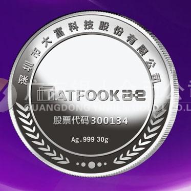 2015年12月制作 深圳大富股份公司优秀员工银质奖牌制作
