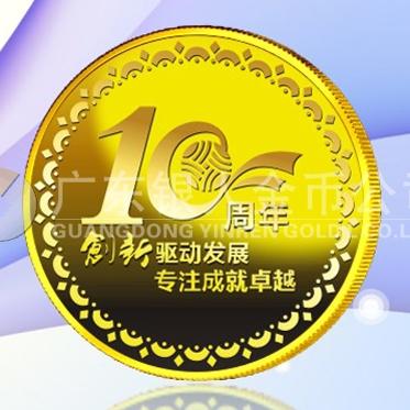 2015年12月制造 中山志臣公司十周年庆纪念千足金金牌