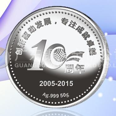 2015年12月订做 中山志臣公司999纯银纪念银币订制