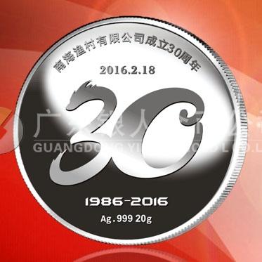 2016年1月万博体育app官方下载 南海渔村成立30周年AU999纯银万博maxbet客户端下载制作