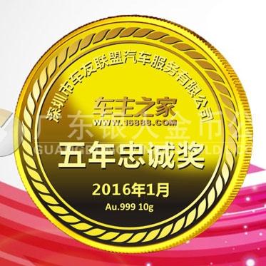 2016年1月生产 深圳车主之家优秀员工纯金奖牌生产制作厂家