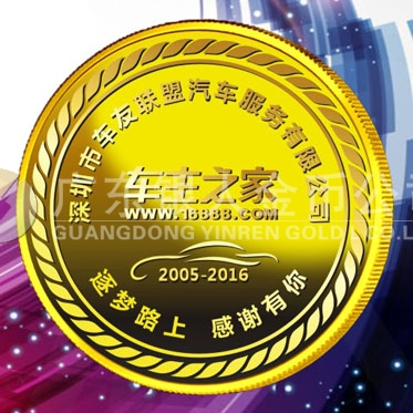 2016年1月制造 深圳车主之家公司五年忠诚奖纯金金牌制造