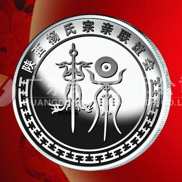 2016年3月订做 西安陕西杨氏宗亲会恳亲纯银纪念章订做