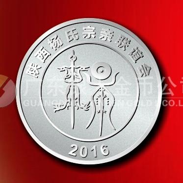 2016年3月制作 陕西杨氏宗亲会清明祭祖典藏纯银徽章