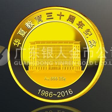 2016年4月万博体育app官方下载 广州华夏职业学院成立30周年纪念金币万博体育app官方下载