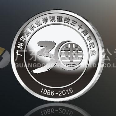 2016年4月万博体育app官方下载 广州华夏职业学院校庆30周年纪念银币万博体育app官方下载