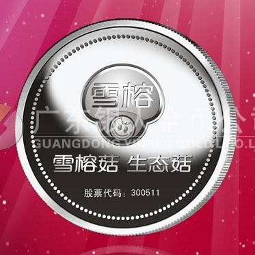 2016年4月万博体育app官方下载 上海雪榕生物公司企业上市纪念银币万博体育app官方下载