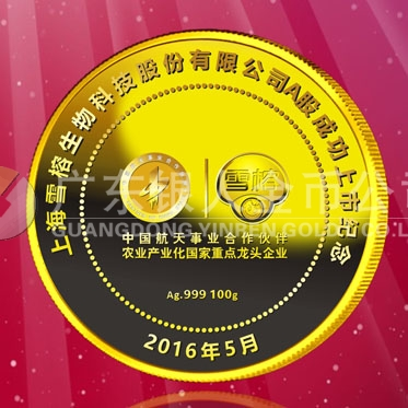 2016年4月万博体育app官方下载 上海雪榕生物公司股票发行纯金万博maxbet客户端下载万博体育app官方下载