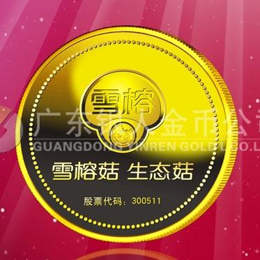 2016年4月万博体育app官方下载 上海雪榕生物公司股票发行纪念金币万博体育app官方下载