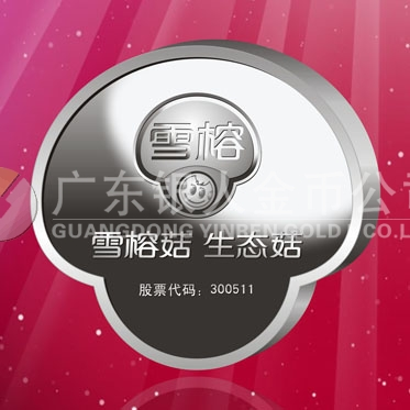 2016年4月万博体育app官方下载 上海雪榕生物公司银锭万博体育app官方下载银铤万博体育app官方下载