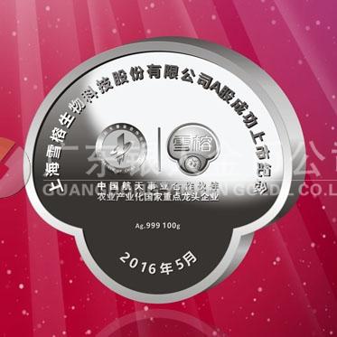 2016年4月万博体育app官方下载 上海雪榕公司上市纪念银砖万博体育app官方下载银条加工万博体育app官方下载