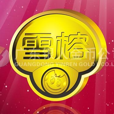 2016年4月万博体育app官方下载 上海雪榕公司股票发行纪念金条加工金锭万博体育app官方下载