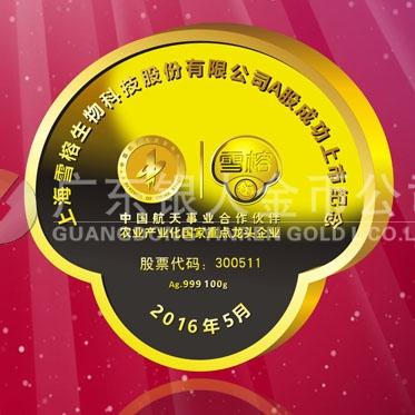 2016年4月万博体育app官方下载 上海雪榕企业上市纪念金砖万博体育app官方下载金铤加工制作