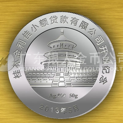 2013年5月桂林金利佳小额贷款公司开业纪念银币万博体育app官方下载