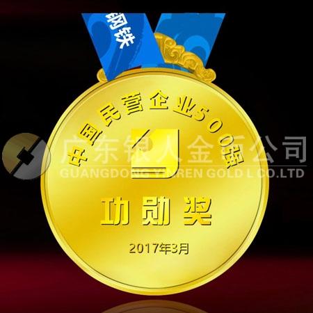 山西宏达钢铁集团纯金奖牌制作金牌万博体育app官方下载