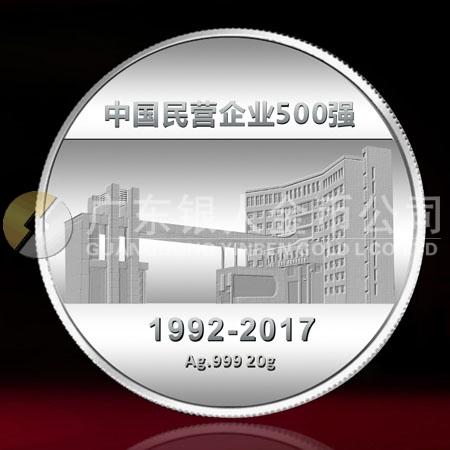 山西宏达钢铁集团纯银纪念章万博体育app官方下载银币万博体育app官方下载