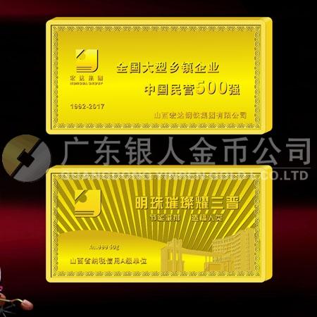 山西宏达钢铁集团纯金金条万博体育app官方下载金条加工