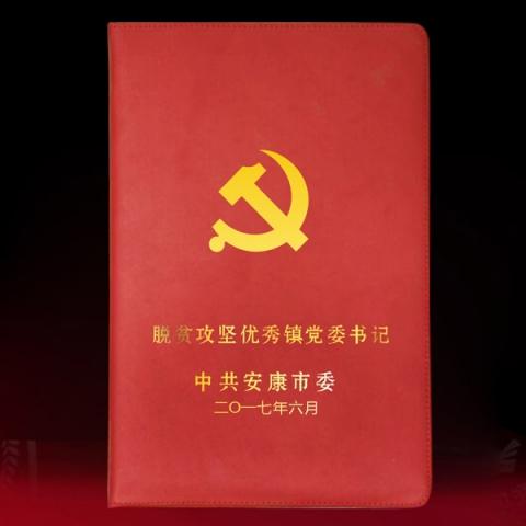 陕西万博体育app官方下载 脱贫攻坚优秀镇党委书记荣誉证书订制
