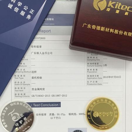 国家万博manbetx登陆电脑版制品质量检验报告