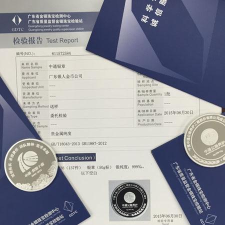 国家万博manbetx登陆电脑版产品质量检验报告