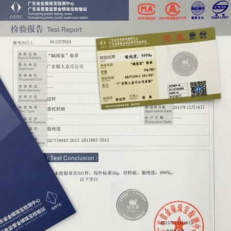 国家万博manbetx登陆电脑版制品质量鉴定报告