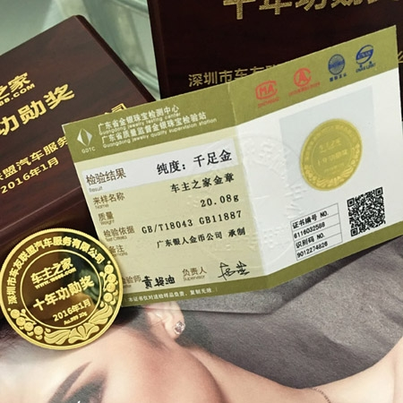国家万博manbetx登陆电脑版制品加工质量保证卡片
