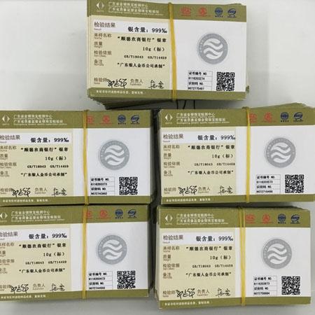 国家万博manbetx登陆电脑版产品质量保证卡片