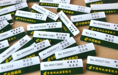 广州市邮政局胸牌制作、邮政工牌万博体育app官方下载、邮政工号牌制作