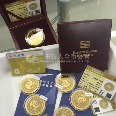 国家万博manbetx登陆电脑版制品质量检测合格证书-东程金币制作