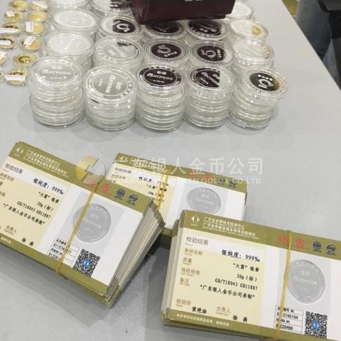 国家万博manbetx登陆电脑版制品质量鉴定证书-深圳大富科技纯银纪念章制作
