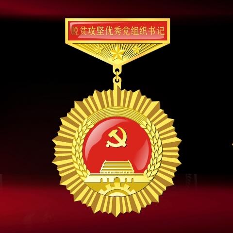 安康万博体育app官方下载  脱贫攻坚优秀党组织书记奖章勋章