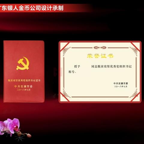 安康万博体育app官方下载  脱贫攻坚优秀党组织书记荣誉证书