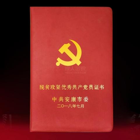 安康万博体育app官方下载  脱贫攻坚优秀党共产党员奖励证书