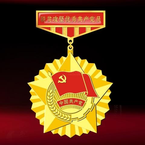 安康万博体育app官方下载  脱贫攻坚优秀党共产党员奖章勋章奖牌