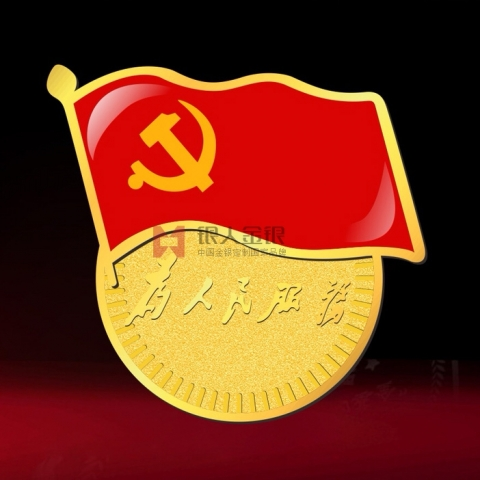 中共山东省委组织部 党徽胸章万博体育app官方下载