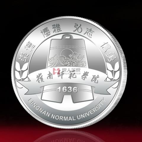 湛江万博体育app官方下载  岭南师范学院教师荣休纪念银牌