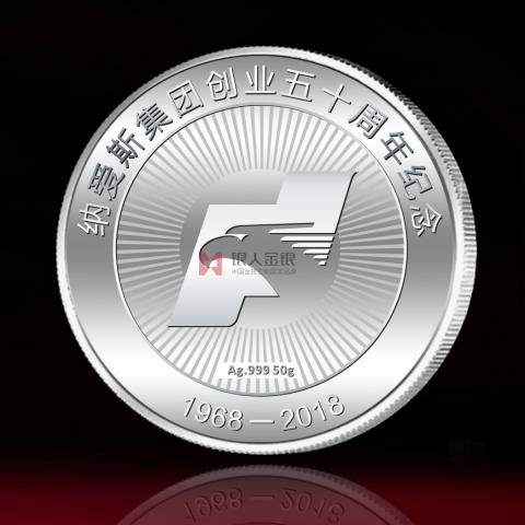 浙江万博体育app官方下载 纳爱斯集团成立50周年纪念银币制作